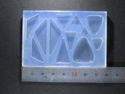 画像1: シリコン型 三角フラット