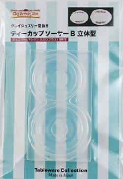 画像1: クレイジュエリー型抜き ティーカップB ソーサー立体型2サイズ