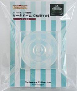 画像1: 【レジン専用】クレイジュエリー型抜き ケーキドーム立体型(大)