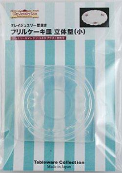 画像1: クレイジュエリー型抜き フリルケーキ皿立体型(小)