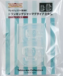 画像1: 【レジン専用】クレイジュエリー型抜き ドリンキングジャーマグタイプ立体型2サイズ