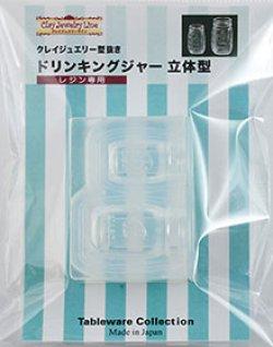 画像1: 【レジン専用】クレイジュエリー型抜き ドリンキングジャー立体型2サイズ