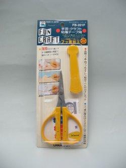 画像1: ファンクラフト 手芸・クラフト・粘着テープ用鋏